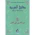 """MAFATIH AL-'ARABIYYA """"Les clés de l'Arabe"""" : Livre « de la lettre au texte » (mina l-harfi ila n-nass) niveau 1"""