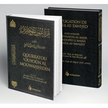 Qourratou Ouyoûn Al Mouwahhidîn - Edition Al Bayynah - 2603