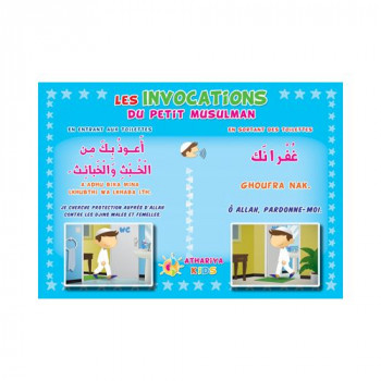 Autocollant : Les invocations du petit musulman en entrant/sortant des toilettes (garçons)