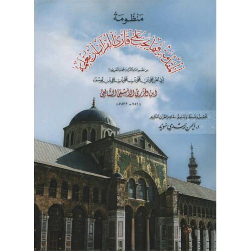 La méthode Al-Qa'ida an-Nourania ??????? ?????????