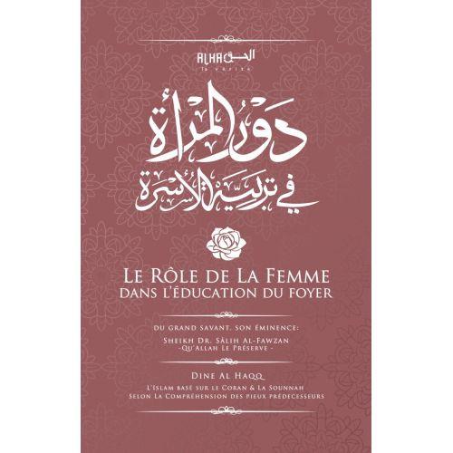 Le Mariage Et Son Importance En Islam - Cheikh Dr. Salih Al-Fawzan - Edition Dine Al Haqq