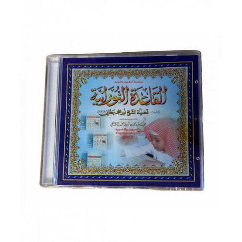 CD - Al-Qaidah An-Noraniah - Interactive Software PC CD-ROM (2 CD)