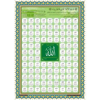 Poster : Les 99 Beaux Noms de Dieu - Asma Allah Al Housna - Arabe - Français - Phonétique