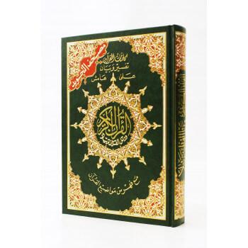 Coran Al-Tajwid - Arabe - Lecture Hafs - Format de Poche - 12.5 X 17.5 cmCoran Al-Tajwid - Arabe - Lecture Hafs - Format entre M
