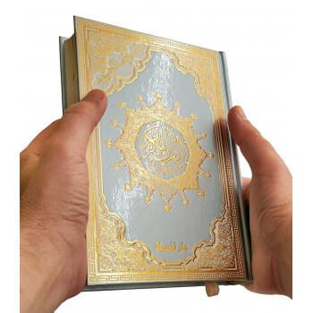 Coran Argenté Al-Tajwid - Arabe - Lecture Hafs - Format Moyen - 14.5 X 20 cm - Edition Al Maarifa