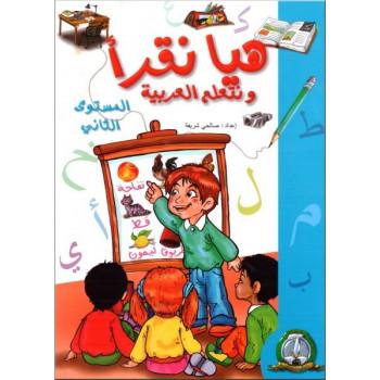 Hayya Naqra' : Apprenons la Langue Arabe - Niveau 2 - هيا نقرأ و نتعلم العربية