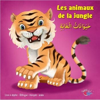 Les Animaux de la Jungle - Livre avec Posters - حَيَوَانَاتُ الْغَابَةِ