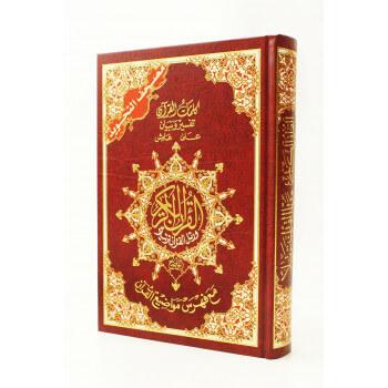 Coran Al-Tajwid - Arabe - Lecture Hafs - Format Moyen - 14.50 x 20 cm