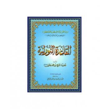 La méthode Al-Qa'ida an-Nourania