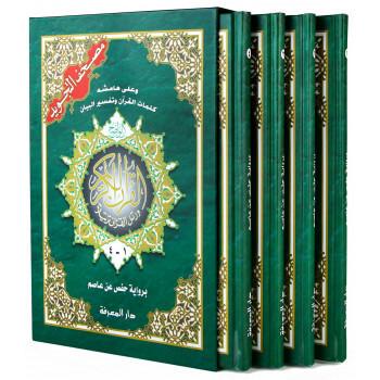 Coran Al-Tajwid Arabe - Divisé 4 Parties - 17 X 24 cm - Edition Al Maarifa