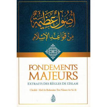 Fondements majeurs extraits des règles de l'islam