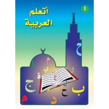 J'Apprends l'Arabe Niveau 1- Ataalamou l'Arabia - Edition La Madrassah