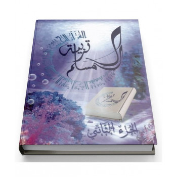 Education Islamique - L'éducation du musulman N° 2 - Tarbiatou l'Mouslim - Edition La Madrassah