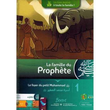La Famille du Prophète - Tome 1 - Le Foyer du Petit Muhammad - Edition Madrass Animée
