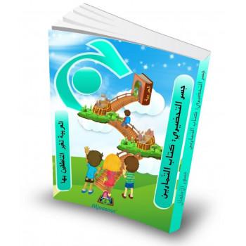 Aljossour Préparatoire - Livre d'exercices - Apprendre l'Arabe aux plus de 6 ans - Edition Al Joussour