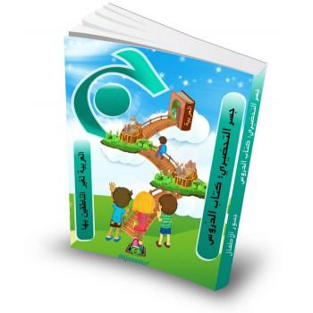 Aljossour Préparatoire - Livre de Cours - Apprendre l'Arabe aux plus de 6 ans - Edition Al Joussour