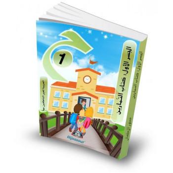 Aljossour Primaire - Livre d'exercices N1 - Apprendre l'Arabe aux plus de 7 ans - Edition Al Joussour
