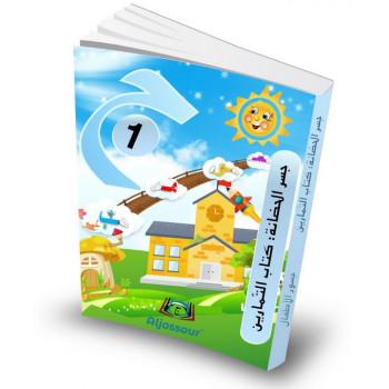 Aljossour Maternelle - Livre d'exercices - Apprendre l'Arabe aux plus de 4 ans - Edition Al Joussour