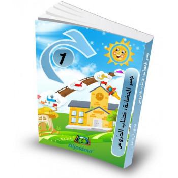 Aljossour Maternelle - Livre de cours - Apprendre l'Arabe aux plus de 4 ans - Edition Al Joussour