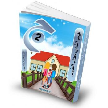 Aljossour Primaire - Livre de cours N2 - Apprendre l'Arabe aux plus de 8 ans - Edition Al Joussour