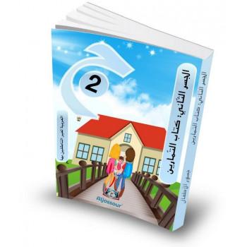 Aljossour Primaire - Livre d'exercices N2 - Apprendre l'Arabe aux plus de 8 ans - Edition Al Joussour