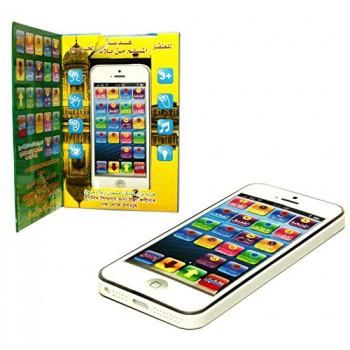 Le Téléphone Portable Islamique du Petit Musulman avec Coran et Invocations