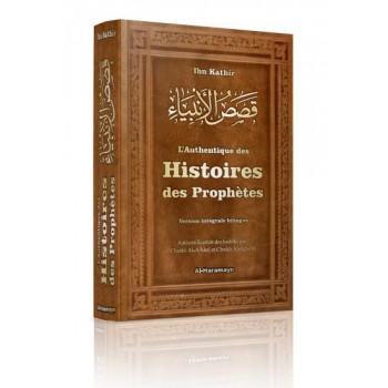 L'Authentique Des Histoires des Prophètes - Ibn Kathir - Français - Edition Orientica