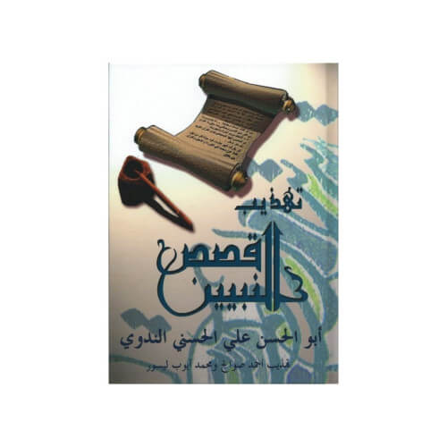 La vie des prophètes ( qisas nabiyin )