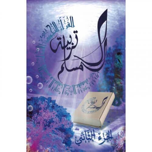 livre de la madrassah vol 2