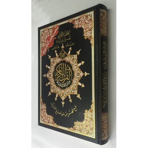 Coran Al-Tajwid - Arabe - Hafs - Très Grand Format - 50 X 35 cm - 4572
