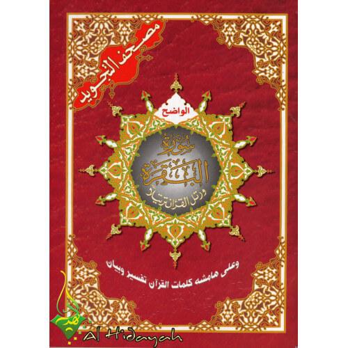 Coran Al-Tajwid Al Bakara