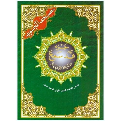 Coran Al-Tajwid en Arabe - Juz Qad Sami