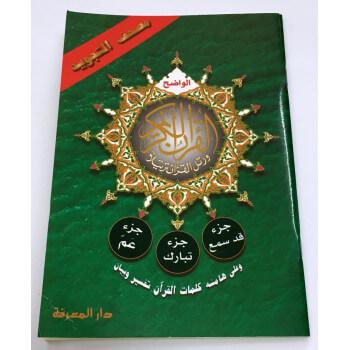 Coran Al-Tajwid en Arabe - Juz Qad Sami, Juz Tabarak, Juz 'Amma