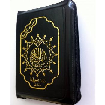 Coran Arabe Tajwid - Petit de Poche Zipper - 7,5 x 11 cm - Hafs - 3403