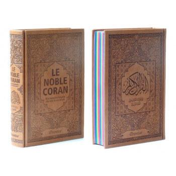 Le Noble Coran Marron - Couverture Daim - Pages En Couleur Arc-En-Ciel, Rainbow - Bilingue Français-Arabe - 5226