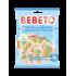 Bonbons Marshmallow - Rainbaw Twist - Sans Gras - Bebeto - Halal - Sachet 60gr