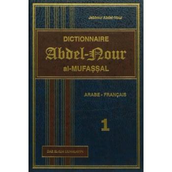 Dictionnaire Abdel-Nour Arabe-Français 2 Vol